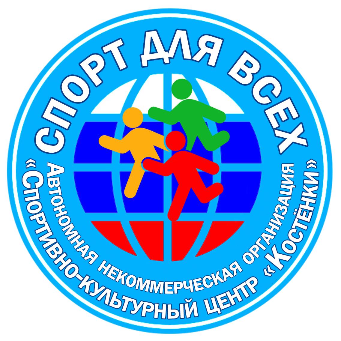"АНО СКЦ ""Костёнки"""